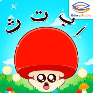 game anak belajar huruf hijaiyah di hp android